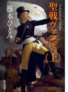 聖戦ヴァンデ(上)(角川文庫)