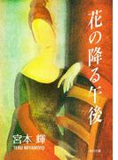 花の降る午後(角川文庫)