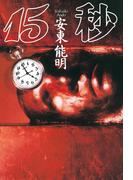 15秒(幻冬舎単行本)