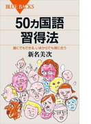 50ヵ国語習得法 誰にでもできる、いまからでも間に合う