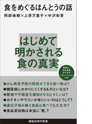 食をめぐるほんとうの話(講談社現代新書)