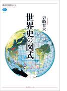 世界史の図式(講談社選書メチエ)