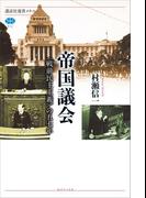 帝国議会 〈戦前民主主義〉の五七年(講談社選書メチエ)