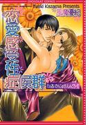 恋愛感受性症候群(3)(ショコラコミックス)