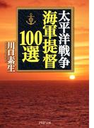太平洋戦争 海軍提督100選(PHP文庫)