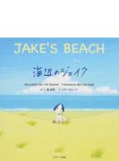 海辺のジェイク ~JAKE'S BEACH~