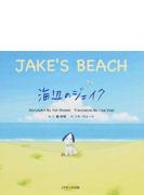 ミニ版CD付 海辺のジェイク ~JAKE'S BEACH~ ミニ版
