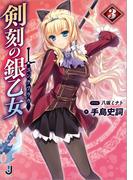 剣刻の銀乙女: 3(一迅社文庫)