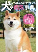 いちばんわかりやすい!犬の病気事典(サクラBooks)