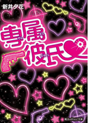 専属彼氏(魔法のiらんど文庫)