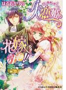 失恋姫の花嫁計画!! 甘い毒薬の作り方(コバルト文庫)