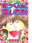 【期間限定価格】たっくんに恋してる!(1)