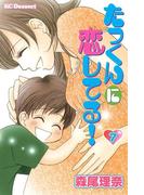 【期間限定価格】たっくんに恋してる!(7)