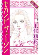 【素敵なロマンスコミック】セカンド・ヴァージン(素敵なロマンス)