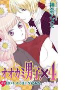 オオカミ男子、×4 3(恋愛宣言 )