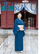 和の生活マガジン 花saku 2015年12月号