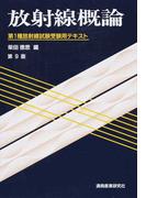 放射線概論 第1種放射線試験受験用テキスト 第9版