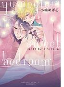 【11-15セット】ユメギワ スイート ベッドルーム(ダリアコミックスe)