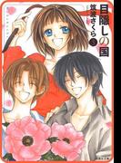 【プチララ】目隠しの国 story34(白泉社文庫)