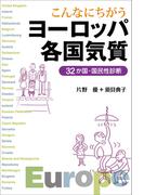こんなにちがう ヨーロッパ各国気質 32か国・国民性診断