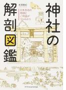神社の解剖図鑑 日本各地の神様とご利益がマルわかり