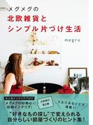 メグメグの北欧雑貨とシンプル片づけ生活