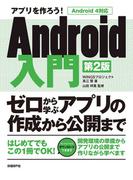 アプリを作ろう!Android入門 第2版