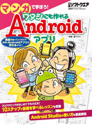 マンガで学ぼう! ワタシにも作れるAndroid アプリ(日経BP Next ICT選書)(日経BP Next ICT選書)