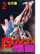 Rock'n爆音2