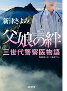 父娘(おやこ)の絆~三世代警察医物語~(光文社文庫)