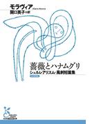 薔薇とハナムグリ~シュルレアリスム・風刺短篇集~(光文社古典新訳文庫)