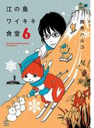 江の島ワイキキ食堂(6)(ねこぱんちコミックス)