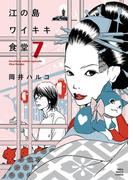 江の島ワイキキ食堂(7)(ねこぱんちコミックス)
