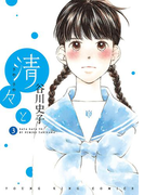 清々と(3)(YKコミックス)
