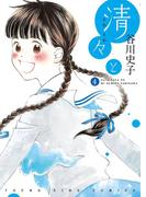清々と(4)(YKコミックス)