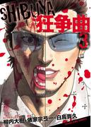 SHIBUYA狂争曲(3)(YKコミックス)