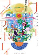 タイニーマイティボーイ(YCコミックス)
