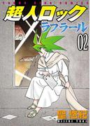 超人ロック ラフラール(2)(YKコミックス)