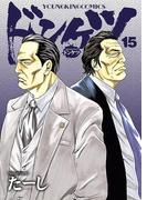 ドンケツ (15)(YKコミックス)