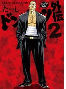 ドンケツ外伝(2)(YKコミックス)