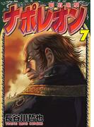 ナポレオン~覇道進撃~(7)(YKコミックス)