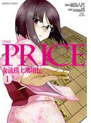 【全1-3セット】PRICE 女流棋士飛翔伝