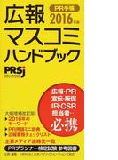 PR手帳 広報・マスコミハンドブック 2016