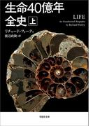 【全1-2セット】生命40億年全史