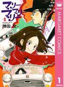 【全1-3セット】マリーマリーマリー(マーガレットコミックスDIGITAL)