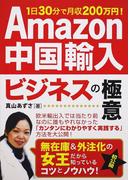 Amazon中国輸入ビジネスの極意 1日30分で月収200万円!