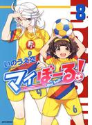 マイぼーる!(8)(ヤングアニマル)