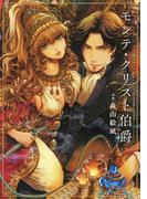 モンテ・クリスト伯爵(ジェッツコミックス)