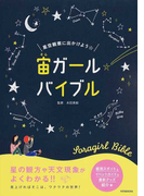 宙ガールバイブル 星空観察に出かけよう☆