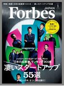 ForbesJapan 2016年1月号
